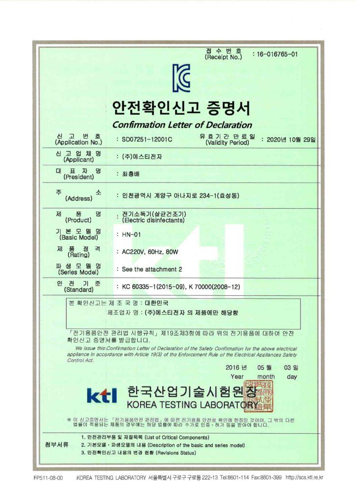 Korean Testing Laboratory